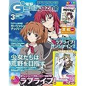 電撃G's magazine (ジーズマガジン) 2016年 03月号 [雑誌]