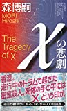 Χ(カイ)の悲劇