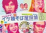 イケ麺新そば屋探偵~いいんだぜ!~Vol.1 [DVD]