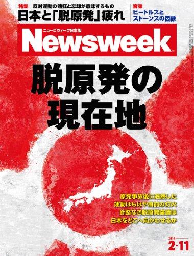 週刊ニューズウィーク日本版 2014年 2/11号 [雑誌]
