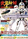 武装神姫MAGAZINE vol.1 (電撃ムックシリーズ 電撃ホビーブックス)