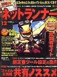 ネットランナー 2006年 12月号 [雑誌]