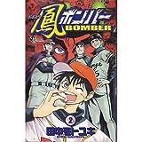 鳳ボンバー 2 (少年サンデーコミックス)