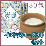 素焼きヨーグルトメーカー & ダヒ・ヨーグルト種菌 30包 (水牛ミルクパウダー2袋プレゼント中)インド式ヨーグルトセット
