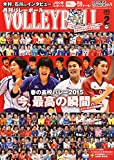 VOLLEYBALL (バレーボール) 2015年 02月号 [雑誌]
