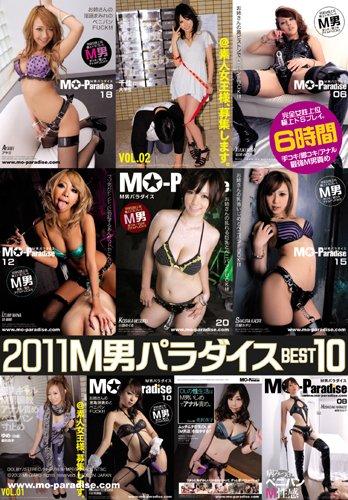 2011 M男パラダイス BEST10 [DVD]