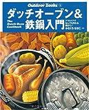 ダッチオーブン&鉄鍋入門―アウトドアでなんでも作れる働きモノ (Outdoor Books)