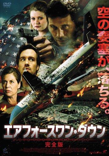 エアフォースワン・ダウン【完全版】 [DVD] -