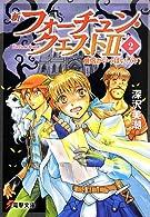 新フォーチュン・クエストII (2) 僧侶がいっぱい! (下) (電撃文庫)
