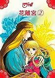 花離宮2 (コミック・フリル)