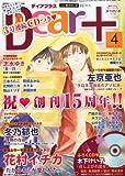 Dear+ (ディアプラス) 2012年 04月号 [雑誌]