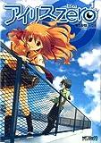 アイリス・ゼロ 1 (MFコミックス アライブシリーズ) -
