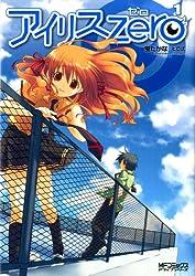 アイリス・ゼロ 1 (MFコミックス アライブシリーズ)