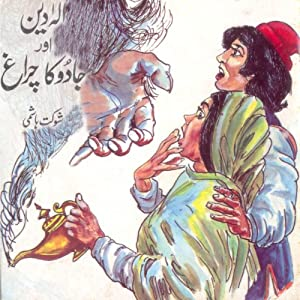 Collected Urdu Children's Stories Vol. 1 | [Shaukat Hashmi, Naima Sohaib]