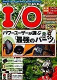 I/O (アイオー) 2014年 04月号 [雑誌]