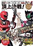 仮面ライダーVSスーパー戦隊頂上決戦! スーパーヒーロー大戦公式ガイド