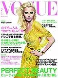 VOGUE JAPAN (ヴォーグ ジャパン) 2011年 07月号 [雑誌]