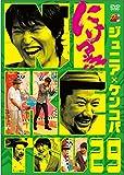 にけつッ!!29 [DVD]