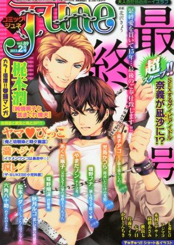 コミック June (ジュネ) 2013年 02月号 [雑誌]