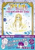 アリル~午後のお茶は妖精の国で 番外編~ (フィールコミックス) (Feelコミックスファンタジー)