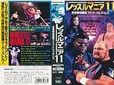 レッスルマニア11~異業種格闘戦 アメフトvsプロレス~ [VHS]