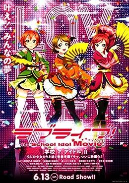 【チラシ4種付 映画パンフレット】 ラブライブ!The School Idol Movie
