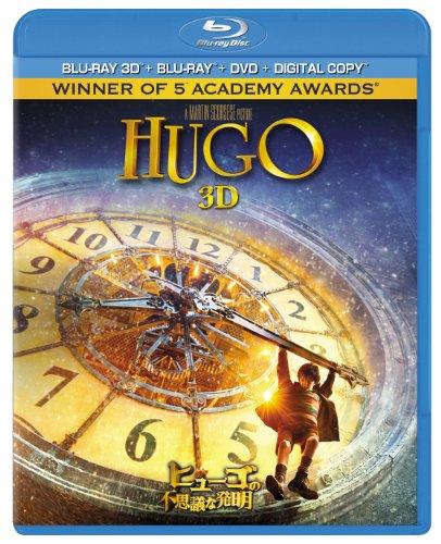 ヒューゴの不思議な発明 3Dスーパーセット(3枚組) [Blu-ray]