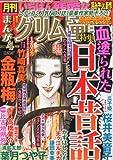 まんがグリム童話 2013年 04月号[雑誌]
