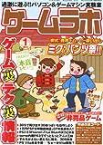 ゲームラボ 2012年 01月号 [雑誌]