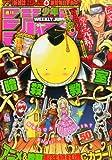 週刊少年ジャンプ 2014年11月24日号 50号