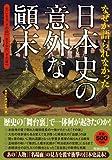 なぜか語られなかった日本史の意外な丈ア末