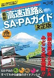 最新高速道路&SA・PAガイド決定版 (ベストカー情報版)