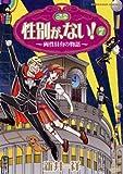性別が、ない!(7) (ぶんか社コミックス)