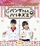 パンダさんとハリネズミ<コンプリート・シンプルDVD-BOX5,000円シリーズ>【...[DVD]