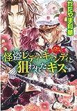 怪盗レディ・キャンディと狙われたキス―乙女☆コレクション (コバルト文庫)