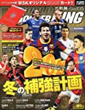 WORLD SOCCER KING (ワールドサッカーキング) 2011年 1/6号 [雑誌]