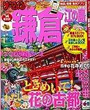 まっぷる鎌倉 江の島'14 (マップルマガジン)