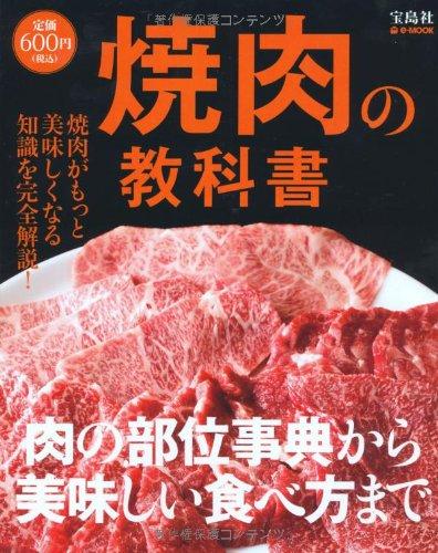 肉マスターの厳選する東京の焼肉名店10選