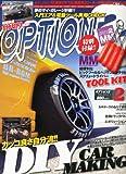 Option 2 (オプション2) 2013年2月号