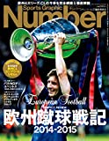 欧州蹴球戦記2014-2015 2015年 6/27 号 [雑誌]: SGナンバー 増刊