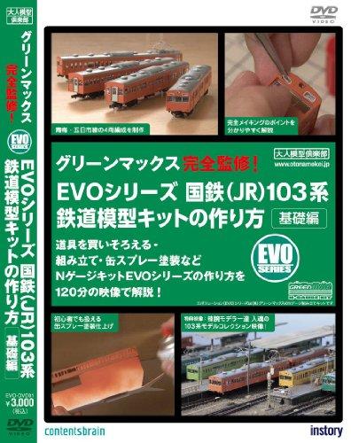 EVOシリーズ 国鉄(JR)103系 鉄道模型キットの作り方 基礎編 [DVD]