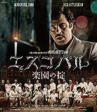エスコバル 楽園の掟 [Blu-ray]