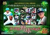 日本プロ野球OBクラブ設立15周年記念 プロ野球OBクラブオフィシャルカードセット第2集 BOX