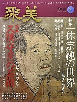 聚美 vol.17(2015 AUT 特集:一休宗純の世界 久隅守景の芸術