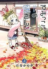 かわいい少女と哲学カメの癒し漫画「すみっこの空さん」第3巻