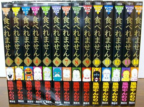 食べれません コミック 1-14巻セット (ヤングマガジンコミックス)