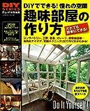 趣味部屋の作り方 (学研ムック DIYシリーズ)