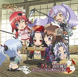 ラジオCD 百花繚乱 スーパーラジオガールズ