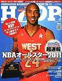 HOOP (フープ) 2011年 04月号 [雑誌]