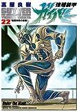 強殖装甲ガイバー(22)<強殖装甲ガイバー> (角川コミックス・エース)